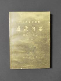 中日战争时期的通敌内幕1937-1945(上册)