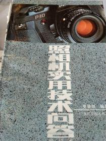 照相机实用技术问答增订本