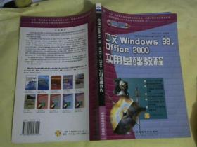 中文Windows 98,Office 2000实用基础教程【】
