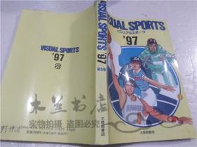 原版日本日文书 ビジユアル・スポ―ツ′(総合版) 铃木庄夫 大修馆书店 1997年3月 大32开平装