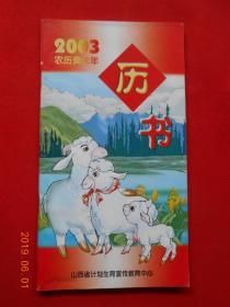 2003历书