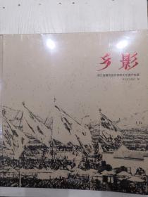 乡影一一浙江省磐安县非物质文化遗产名录(精装)