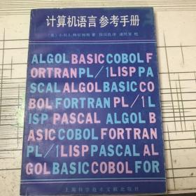 计算机语言参考手册