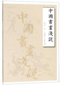 新书--名家书画入门丛书:中国书画浅说