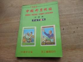 中国邮票图鉴