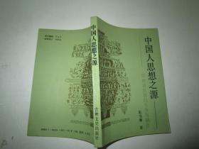 中国人思想之源:儒释道思想的斗争与融合
