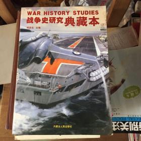 战争史研究典藏本三