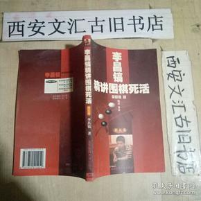 李昌镐精讲围棋死活.第五卷