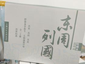 连环画:东周列国(收藏本 套装共30册)