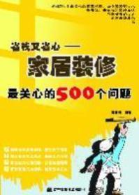 胃肠病养生保健百科(畅销图书精华·修订版)