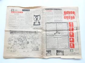 """《今日少年报》1998年9月10日    教师节刊""""乐百氏我爱老师填色比赛""""   8开4版实物完整"""