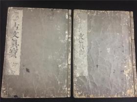 康熙29年和刻《新版校正古文真宝》后集2册全,魁本大字诸儒笺解大字本。书中夹一旧信纸