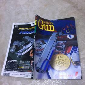 月刊GUN(16开日文原版、全铜板彩色印刷)2003年第1期