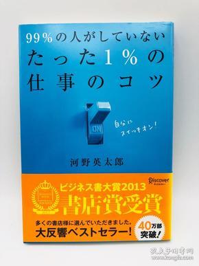 99%の人がしていないたった1%の仕事のコツ - 日文原版