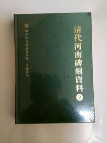 清代河南碑刻资料 第2册 精装