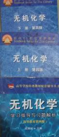 无机化学 上下册 +学习指导与习题解析 第四版 北京师范大学等编写 高等教育出版社 共三本