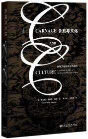 杀戮与文化:强权兴起的决定性战役  现货