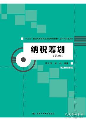 """纳税筹划(第3版)/""""十三五""""普通高等教育应用型规划教材·会计与财务系列"""