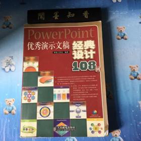 PowerPoint优秀演示文稿经典设计108例