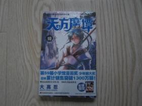 天方魔谭10.,