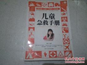 《儿童急救手册》