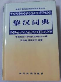 中国少数民族语言系列词典丛书:  黎汉词典