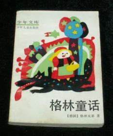 格林童话(少年文库)彩色大插图,黑白小插图
