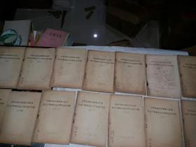 22本合售,高举毛泽东思想伟大红旗把无产阶级文化大革命进行到底 (1至25缺3本)
