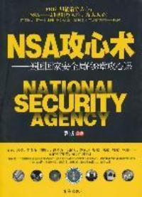 NSA攻心术——美国国家安全局的8堂攻心课