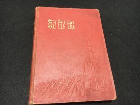中国动物学的创立者 镇江中学校长 华东师范大学教授薛德堉  文革日记一册 包括自传年谱、作品年表和1966、1967年日记 是一个八十老翁对特殊年代的忠实记录