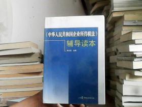 《中华人民共和国企业所得税法》辅导读本