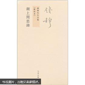 钱穆先生全集(繁体版):湖上闲思录