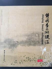 精装大12开 大厚册 《诗情画意溯流源》均为岭南派大家作品