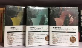 弗雷德里克·福赛斯作品集(眼镜蛇,敖德萨档案,谈判专家3册合售,全新塑封)