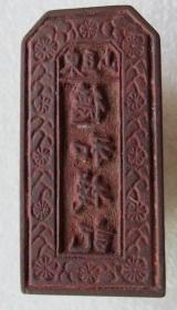 中华民国时期东豆山德和栈记木制商号印章