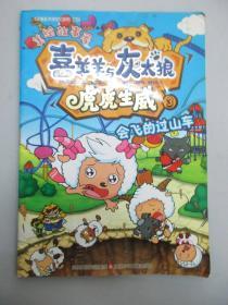 喜羊羊与灰太狼 虎虎生威3 会飞的过山车 2010年江苏少年儿童出版社 16开平装
