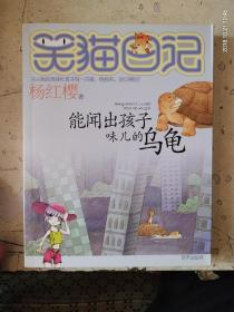 笑猫日记:能闻出孩子味儿的乌龟