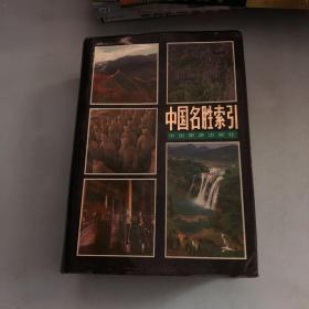 中国名胜索引