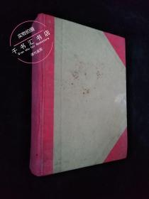 贵州卫生1957年(1-12期)合订本