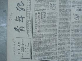 〈青年报〉1950年8月5日,今日一张。战胜新的水灾。向侵略者示威〈八一节在上海〉。把美国侵略者赶到海里去。一月来的朝鲜战局。〈在八一建军节〉,年青的金日成。热爱毛主席。歌曲《前进,光荣的朝鲜人民军》艾青词,马可曲。