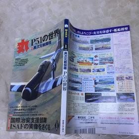丸MARU2008年1月号(日文原版军事杂志)