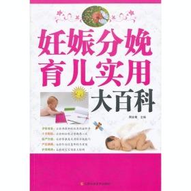 妊娠分娩育儿实用大百科
