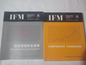 国际财务管理师资格考试(中文指导教材)2册合售