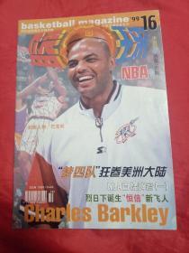 篮球 1999年第16期总第145期(有中插)