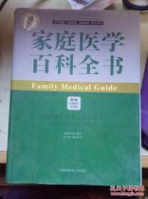 家庭医学百科全书(第4版)(全新修订升级版)·