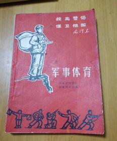 《军事体育》附有大量毛主席语录