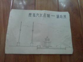 保定文献   清华大学著名教授朱祖成旧藏   80年代历史文化名城保定之保定市图及目录  有修改  有折痕