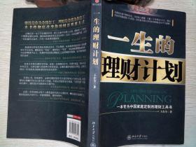 一生的理财计划:一本专为中国家庭定制的理财工具书'''