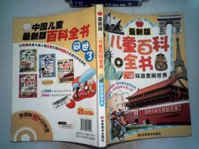 最新版儿童百科全书-环游美丽世界
