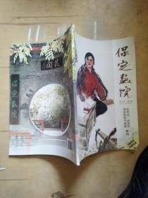 保定画院2013.04第1期,保定杂志创刊号